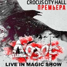 "Шоу ""Дозор. Live in magic show"" КЗ Крокус Сити Холл"